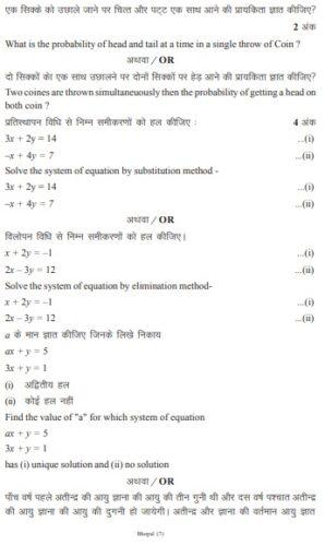 MP Board 10th Mathematics Guess Paper Blueprint 2019