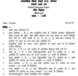 MP Board 12th Biology Guess Paper 2019 Blue Print