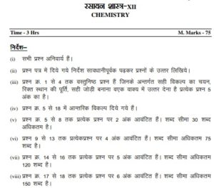MP Board 12th Chemistry Guess Paper 2019 Blue Print Sample paper