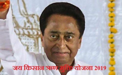 Jai Kisan Rin Mukti Yojana 2019 MP CM Kamalnath Launch