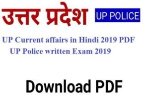 UP Current affairs in Hindi 2019 PDF UP Police written Exam 2019