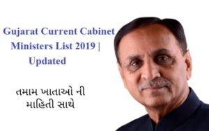 Updated List of Current Cabinet Ministers of Gujarat 2019