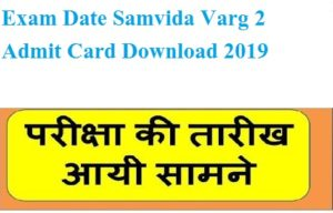 Exam Date Samvida Varg 2  Admit Card Download 2019