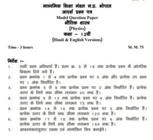 MP Board 12th Physics Guess paper 2019 Blue Print