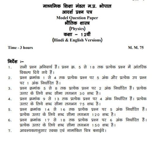 Physics Class 9 Guess Paper 2019
