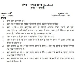 MP Board 12th sociology Guess Paper 2019 Blue Print
