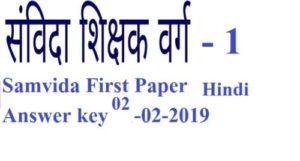 MP Samvida Varg 1 Exam Analysis Hindi Answer key 2-2-2019
