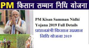 PM Kisan Samman Nidhi Yojana 2019 Full Details