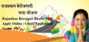 Rajasthan Berojgari Bhatta 2019 Apply Online | Check Application Status