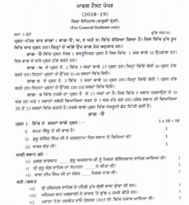 PSEB 12th History Question Paper 2019   Guess Paper