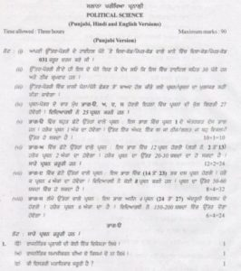 PSEB 12th Political Science Question Paper 2019 Shanti Guess Paper