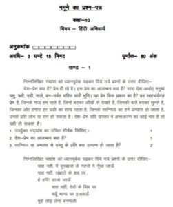 RBSE Class 10th Hindi Model Question Paper 2019 with Answer