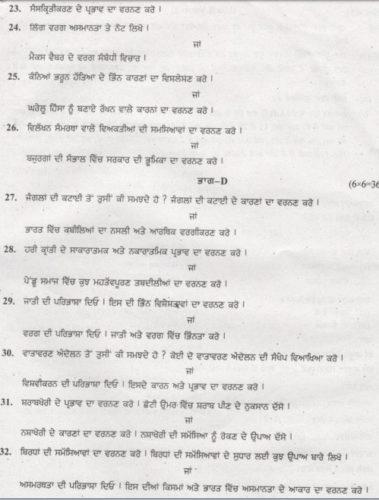 PSEB 12th Sociology Question Paper 2019 | Shanti Guess Paper