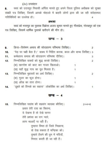 RBSE Class 10th Hindi Model Question Paper with Answer