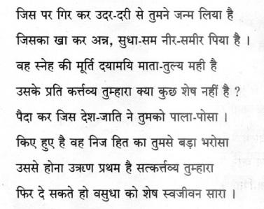 CBSE Board Class 10th Hindi Course A Question Paper | Class Xth