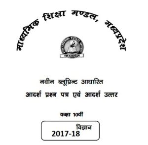 MP Board 10th Science Previous Year Question Paper 2017-18
