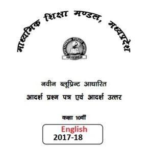 MP Board 10th English Question Paper   Essay Application