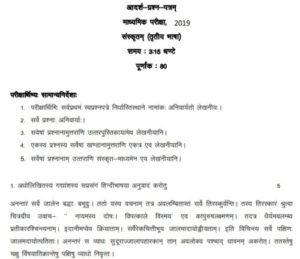 RBSE Class 10th Sanskrit Guess/Model Paper 2019 with Answer