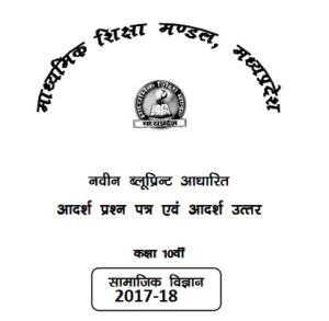 MP Board 10th Social science Previous year Question Paper