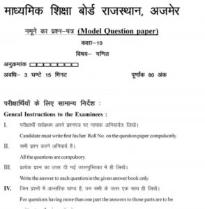 RBSE Class 10th Mathematics Model Question Paper 2019 with Answer