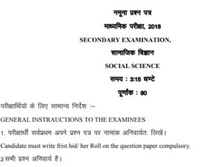 RBSE Class 10th Social Science Model Paper 2019