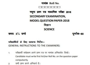 Rajasthan Board 10th Science Guess Paper/Model Paper 2019 | With answer
