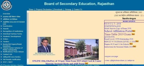 RBSE 12th Result 2019 | Rajasthan Board Result 10th,12th