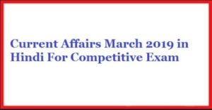 Current Affairs March 2019 in Hindi For Competitive Exam